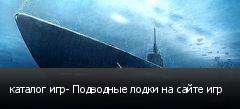 каталог игр- Подводные лодки на сайте игр