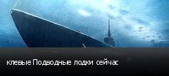 клевые Подводные лодки сейчас