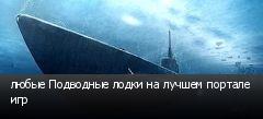 любые Подводные лодки на лучшем портале игр