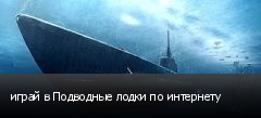 играй в Подводные лодки по интернету