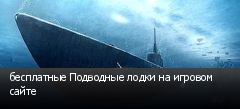 бесплатные Подводные лодки на игровом сайте