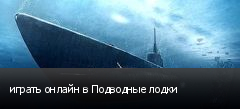 играть онлайн в Подводные лодки