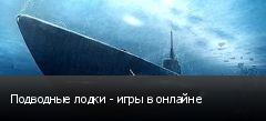 Подводные лодки - игры в онлайне