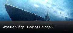 игра на выбор - Подводные лодки