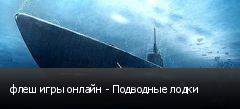 флеш игры онлайн - Подводные лодки