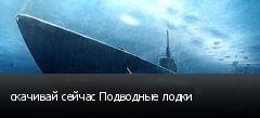 скачивай сейчас Подводные лодки