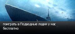 поиграть в Подводные лодки у нас бесплатно
