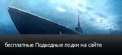 бесплатные Подводные лодки на сайте