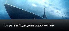 поиграть в Подводные лодки онлайн