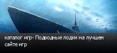 каталог игр- Подводные лодки на лучшем сайте игр