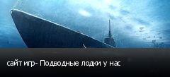 сайт игр- Подводные лодки у нас