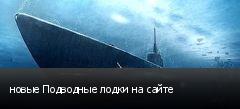 новые Подводные лодки на сайте