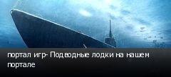 портал игр- Подводные лодки на нашем портале