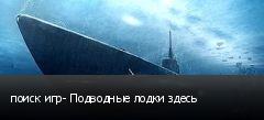 поиск игр- Подводные лодки здесь