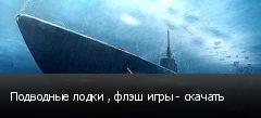 Подводные лодки , флэш игры - скачать