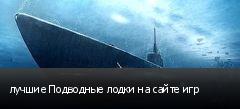 лучшие Подводные лодки на сайте игр