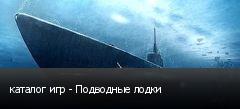каталог игр - Подводные лодки