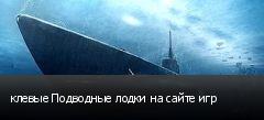 клевые Подводные лодки на сайте игр