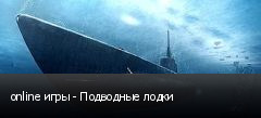 online игры - Подводные лодки