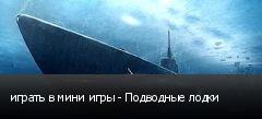 играть в мини игры - Подводные лодки