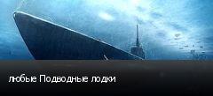 любые Подводные лодки