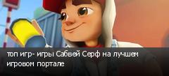 топ игр- игры Сабвей Серф на лучшем игровом портале