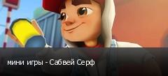 мини игры - Сабвей Серф