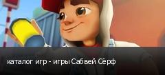 каталог игр - игры Сабвей Сёрф