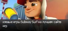 клевые игры Subway Surf на лучшем сайте игр