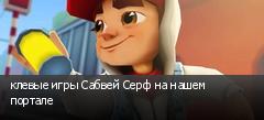 клевые игры Сабвей Серф на нашем портале