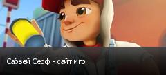 Сабвей Серф - сайт игр