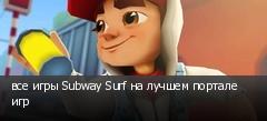 все игры Subway Surf на лучшем портале игр