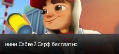 мини Сабвей Серф бесплатно