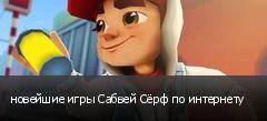 новейшие игры Сабвей Сёрф по интернету