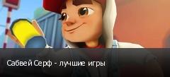 Сабвей Серф - лучшие игры