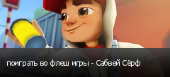 поиграть во флеш игры - Сабвей Сёрф