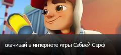 скачивай в интернете игры Сабвей Серф