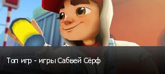 Топ игр - игры Сабвей Сёрф