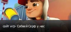 сайт игр- Сабвей Серф у нас