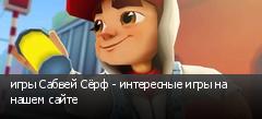 игры Сабвей Сёрф - интересные игры на нашем сайте