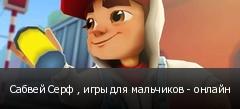 Сабвей Серф , игры для мальчиков - онлайн