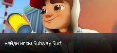 найди игры Subway Surf