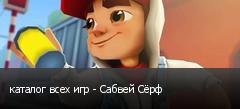 каталог всех игр - Сабвей Сёрф