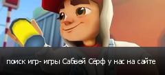 поиск игр- игры Сабвей Сёрф у нас на сайте