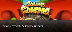 просмотреть Subway surfers