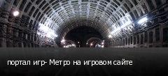 портал игр- Метро на игровом сайте