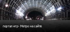 портал игр- Метро на сайте
