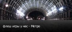 флеш игры у нас - Метро