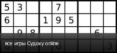 все игры Судоку online