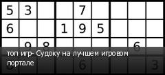 топ игр- Судоку на лучшем игровом портале